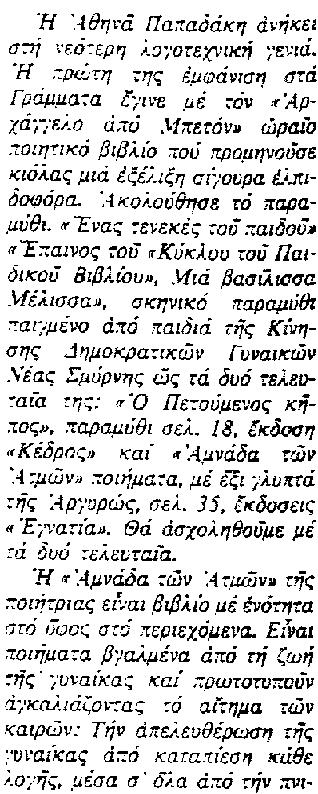 Γ. Δεληγιάννη – Αναστασιάδη Νέες ποιητικές συλλογές1