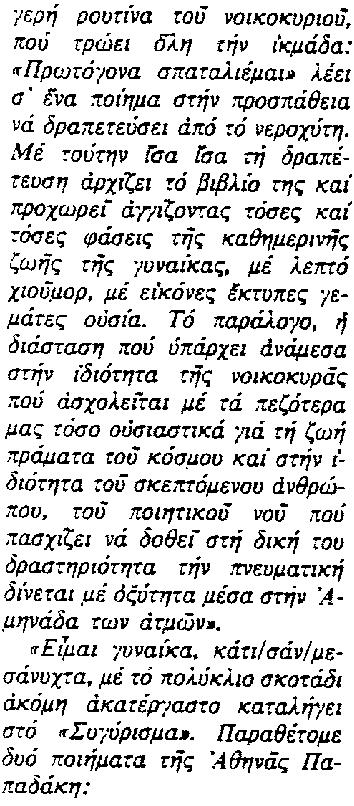 Γ. Δεληγιάννη – Αναστασιάδη Νέες ποιητικές συλλογές2