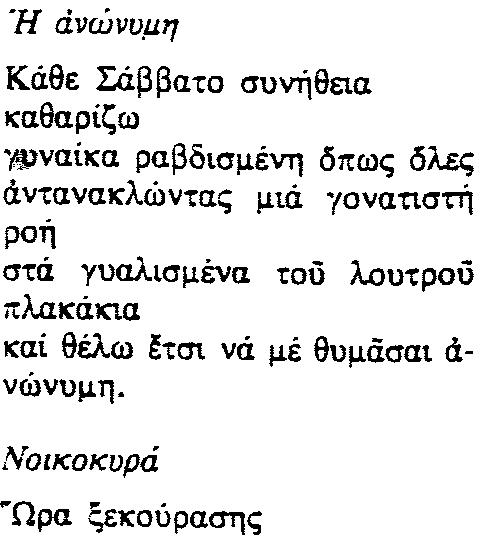 Γ. Δεληγιάννη – Αναστασιάδη Νέες ποιητικές συλλογές3