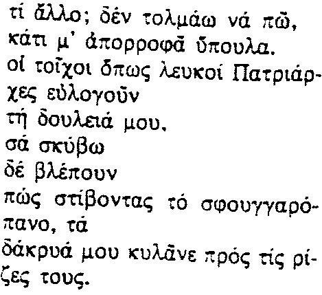 Γ. Δεληγιάννη – Αναστασιάδη Νέες ποιητικές συλλογές4