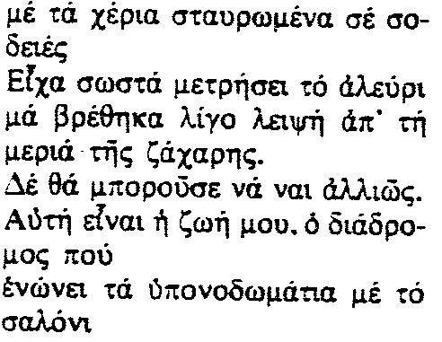 Γ. Δεληγιάννη – Αναστασιάδη Νέες ποιητικές συλλογές5