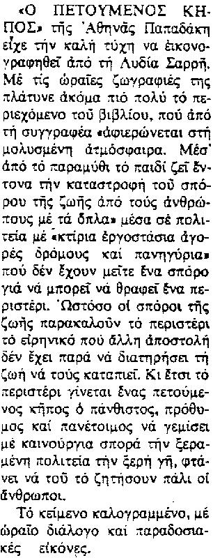 Γ. Δεληγιάννη – Αναστασιάδη Νέες ποιητικές συλλογές6