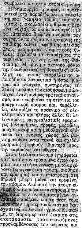 ΒΑΓΓΕΛΗΣ ΧΑΤΖΙΒΑΣΙΛΕΙΟΥ, ΓΥΝΑΙΚΕΙΑ ΚΑΙ ΑΝΘΡΩΠΙΝΗ2