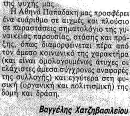 ΒΑΓΓΕΛΗΣ ΧΑΤΖΙΒΑΣΙΛΕΙΟΥ, ΓΥΝΑΙΚΕΙΑ ΚΑΙ ΑΝΘΡΩΠΙΝΗ3