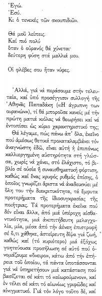 Γιώργος Μαρκόπουλος 3