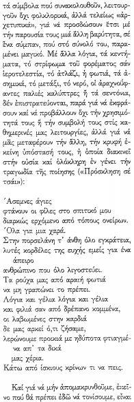 Γιώργος Μαρκόπουλος 4