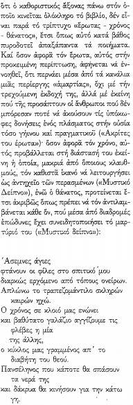Γιώργος Μαρκόπουλος 5