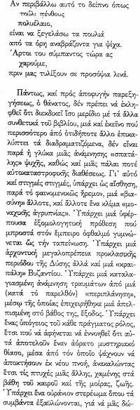 Γιώργος Μαρκόπουλος 6