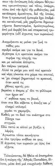 Γιώργος Μαρκόπουλος 7