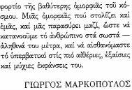 Γιώργος Μαρκόπουλος 9