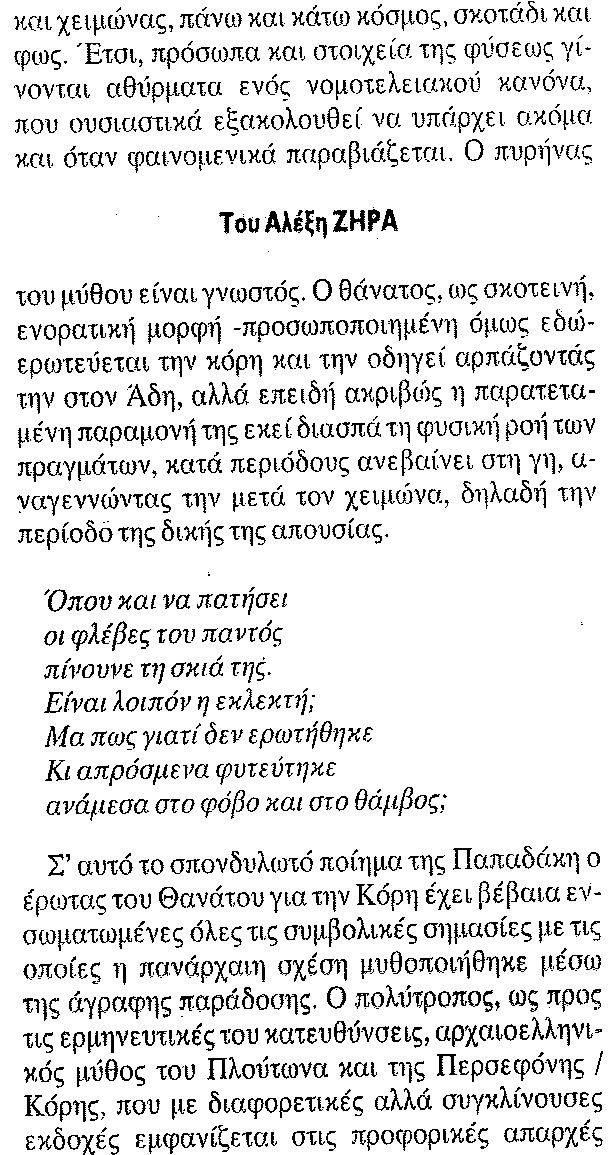 ΑΛΕΞΗΣ ΖΗΡΑΣ, Ο ΕΡΩΤΑΣ ΤΟΥ ΘΑΝΑΤΟΥ2