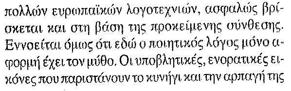 ΑΛΕΞΗΣ ΖΗΡΑΣ, Ο ΕΡΩΤΑΣ ΤΟΥ ΘΑΝΑΤΟΥ3
