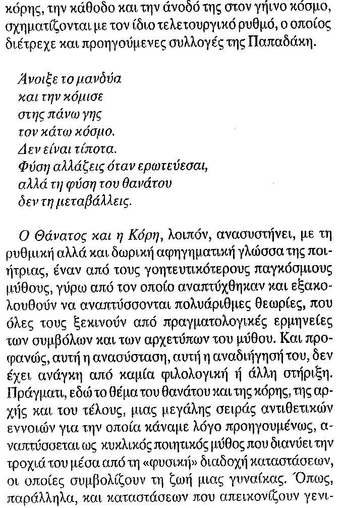 ΑΛΕΞΗΣ ΖΗΡΑΣ, Ο ΕΡΩΤΑΣ ΤΟΥ ΘΑΝΑΤΟΥ4