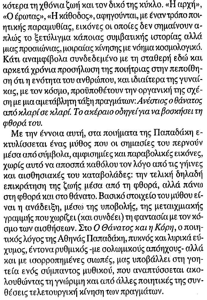 ΑΛΕΞΗΣ ΖΗΡΑΣ, Ο ΕΡΩΤΑΣ ΤΟΥ ΘΑΝΑΤΟΥ5