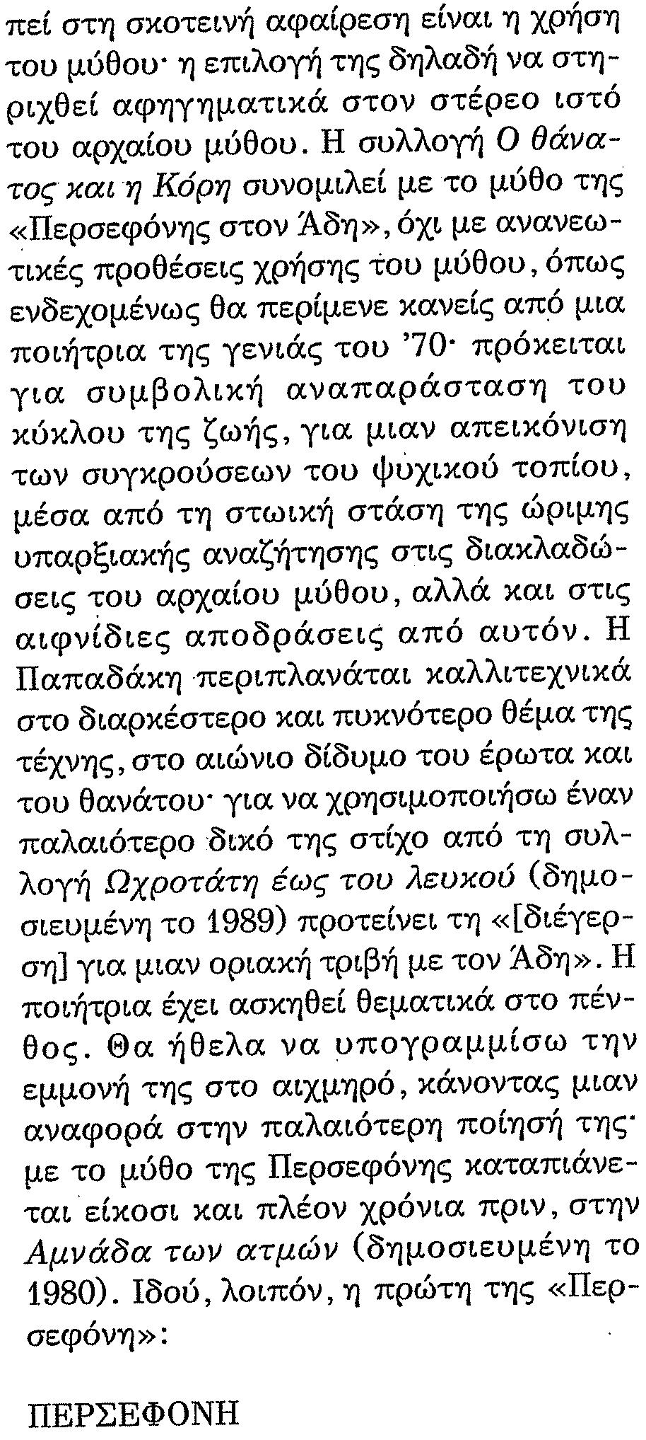 ΑΝΝΑ ΚΑΤΣΙΓΙΑΝΝΗ, Η ΠΕΡΣΕΦΟΝΗ ΚΑΙ ΤΟ ΡΟΔΙ2