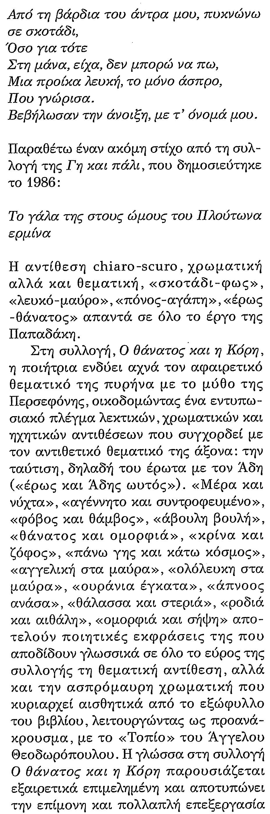 ΑΝΝΑ ΚΑΤΣΙΓΙΑΝΝΗ, Η ΠΕΡΣΕΦΟΝΗ ΚΑΙ ΤΟ ΡΟΔΙ3
