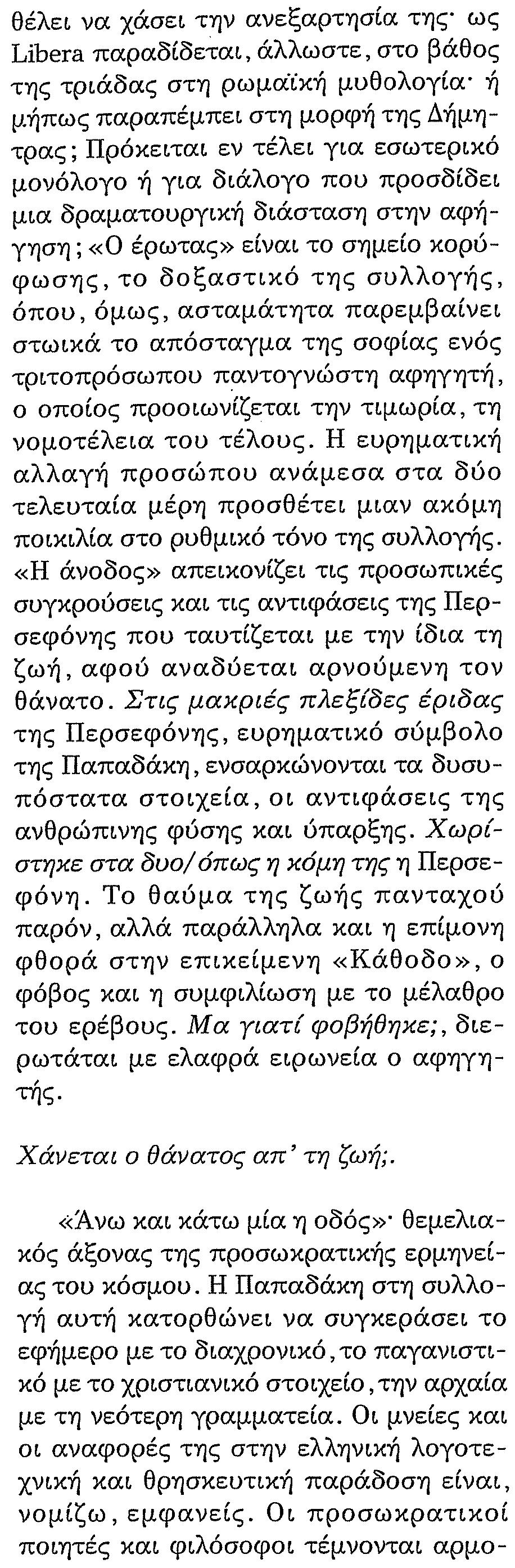 ΑΝΝΑ ΚΑΤΣΙΓΙΑΝΝΗ, Η ΠΕΡΣΕΦΟΝΗ ΚΑΙ ΤΟ ΡΟΔΙ5