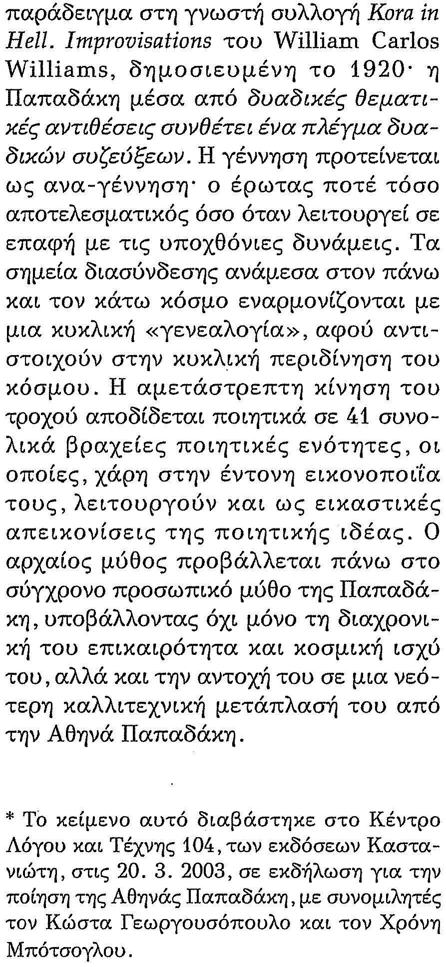 ΑΝΝΑ ΚΑΤΣΙΓΙΑΝΝΗ, Η ΠΕΡΣΕΦΟΝΗ ΚΑΙ ΤΟ ΡΟΔΙ7