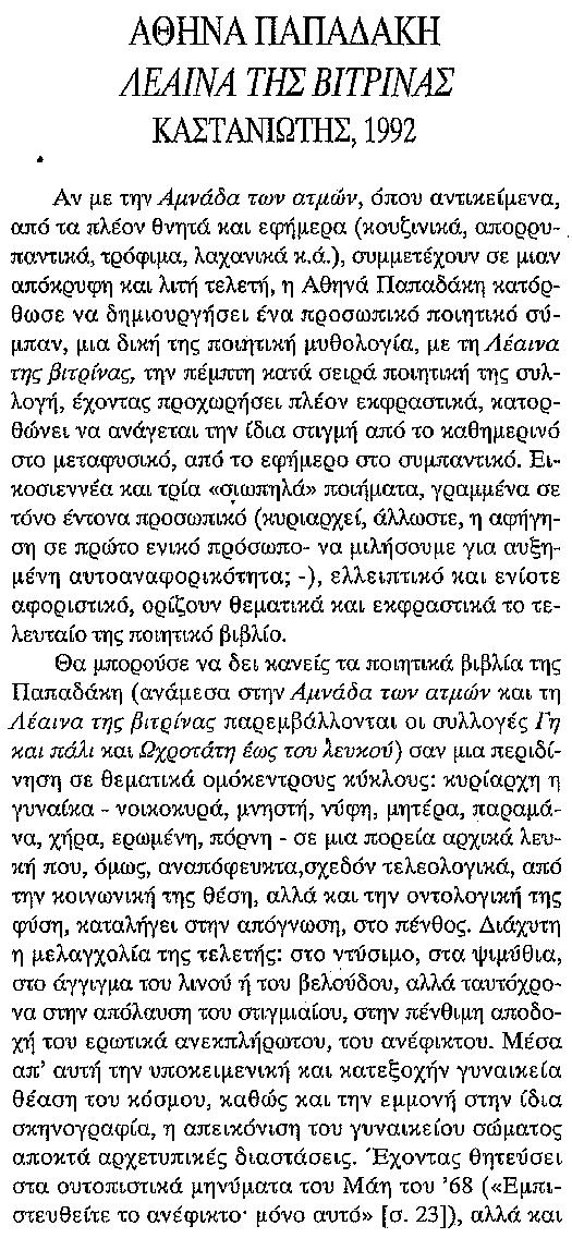 ΑΝΝΑ ΚΑΤΣΙΓΙΑΝΝΗ, ΛΕΑΙΝΑ ΤΗΣ ΒΙΤΡΙΝΑΣ1