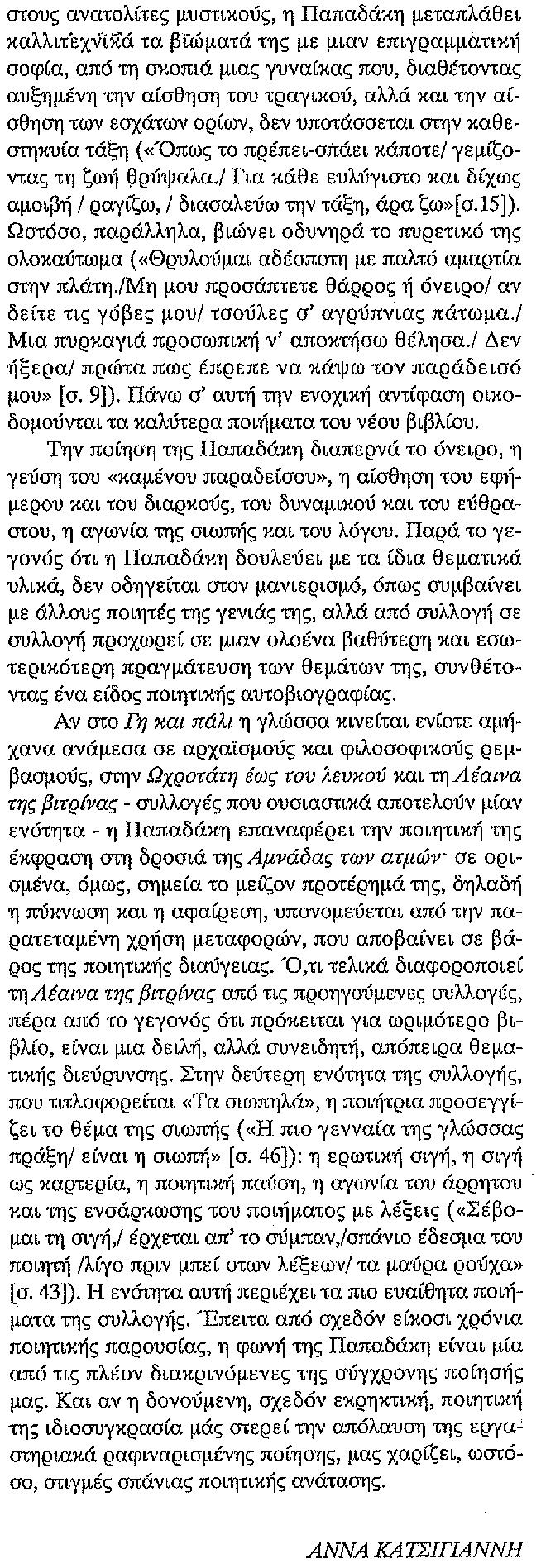 ΑΝΝΑ ΚΑΤΣΙΓΙΑΝΝΗ, ΛΕΑΙΝΑ ΤΗΣ ΒΙΤΡΙΝΑΣ2
