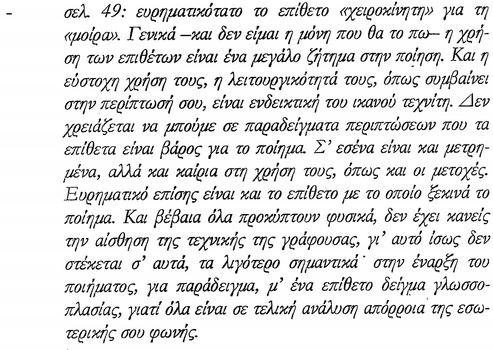 Αριστεα Παπαλεξανδρου 10