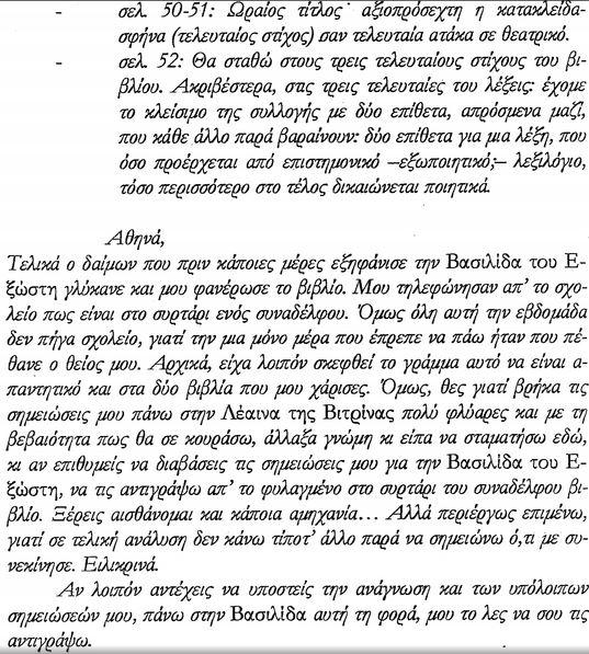Αριστεα Παπαλεξανδρου 11