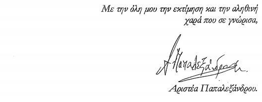 Αριστεα Παπαλεξανδρου 12
