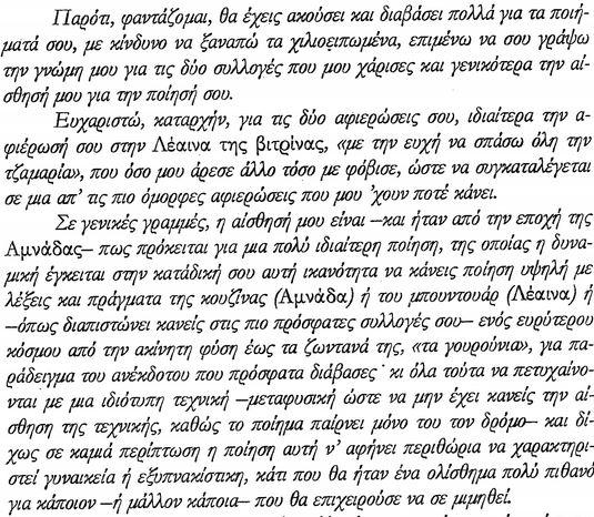 Αριστεα Παπαλεξανδρου 3