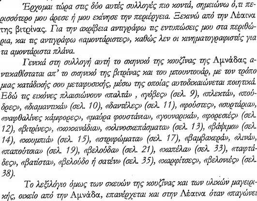 Αριστεα Παπαλεξανδρου 4