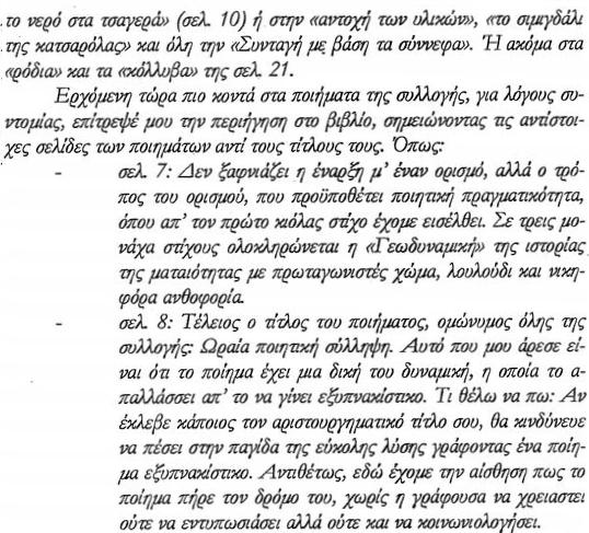 Αριστεα Παπαλεξανδρου 5