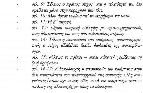 Αριστεα Παπαλεξανδρου 6