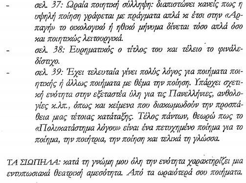 Αριστεα Παπαλεξανδρου 8