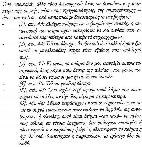 Αριστεα Παπαλεξανδρου 9