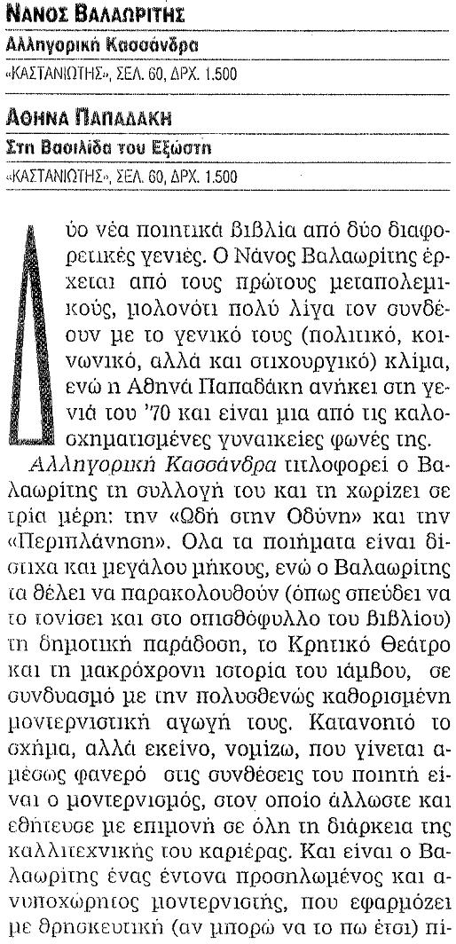 ΒΑΓΓΕΛΗΣ ΧΑΤΖΙΒΑΣΙΛΕΙΟΥ, ΔΥΟ ΦΩΝΕΣ ΓΙΑ ΔΥΟ ΓΕΝΙΕΣ1