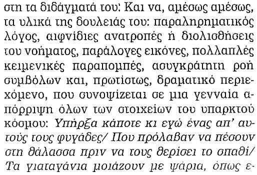 ΒΑΓΓΕΛΗΣ ΧΑΤΖΙΒΑΣΙΛΕΙΟΥ, ΔΥΟ ΦΩΝΕΣ ΓΙΑ ΔΥΟ ΓΕΝΙΕΣ2