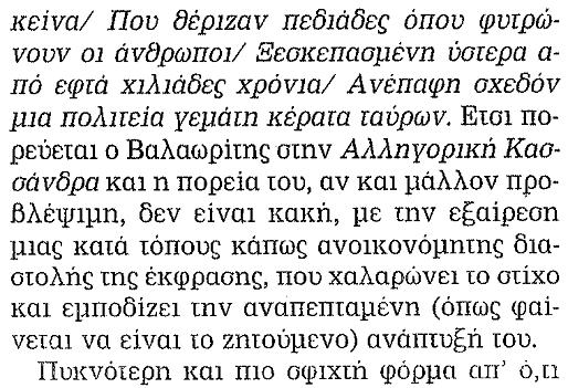 ΒΑΓΓΕΛΗΣ ΧΑΤΖΙΒΑΣΙΛΕΙΟΥ, ΔΥΟ ΦΩΝΕΣ ΓΙΑ ΔΥΟ ΓΕΝΙΕΣ3