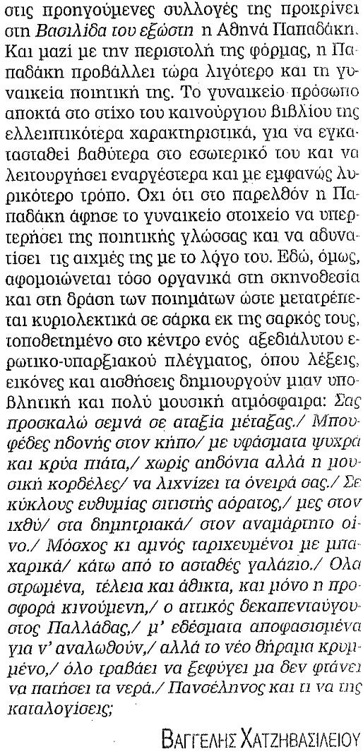 ΒΑΓΓΕΛΗΣ ΧΑΤΖΙΒΑΣΙΛΕΙΟΥ, ΔΥΟ ΦΩΝΕΣ ΓΙΑ ΔΥΟ ΓΕΝΙΕΣ4