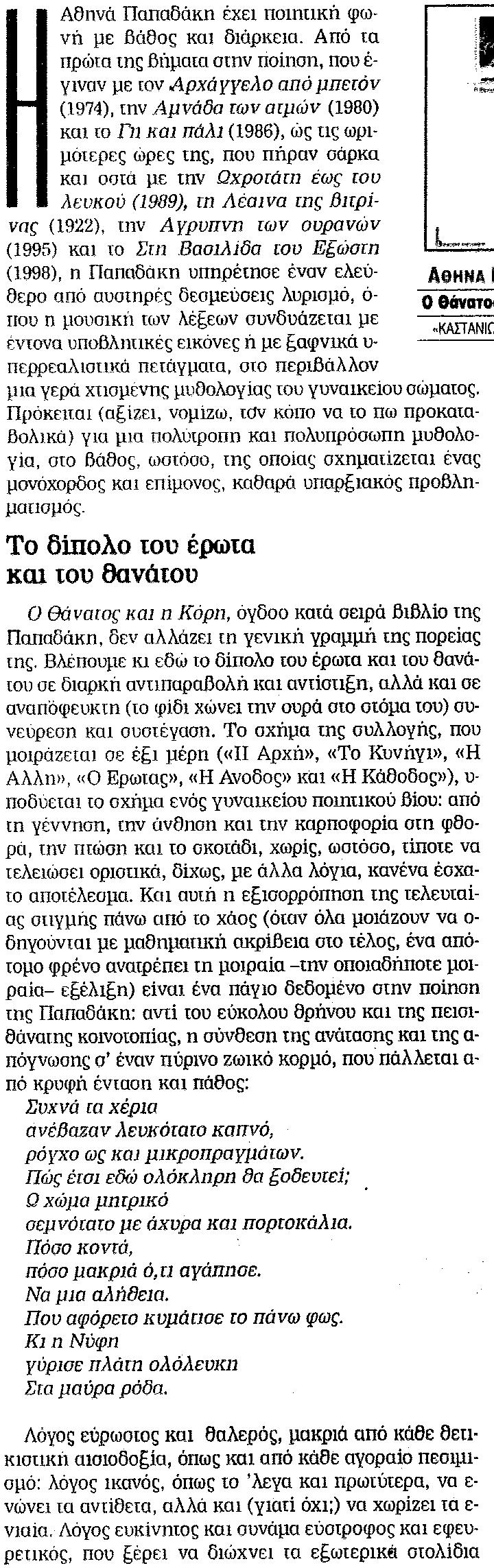 ΒΑΓΓΕΛΗΣ ΧΑΤΖΙΒΑΣΙΛΕΙΟΥ, Η ΜΥΘΟΛΟΓΙΑ ΤΟΥ ΓΥΝΑΙΚΕΙΟΥ ΣΩΜΑΤΟΣ1