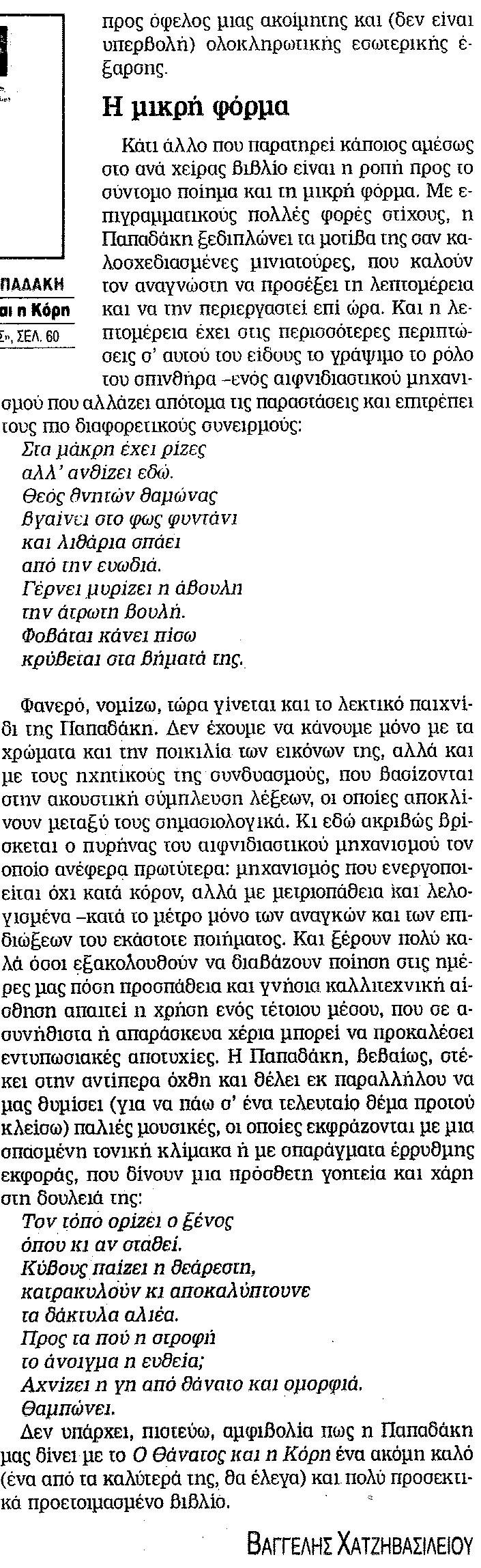ΒΑΓΓΕΛΗΣ ΧΑΤΖΙΒΑΣΙΛΕΙΟΥ, Η ΜΥΘΟΛΟΓΙΑ ΤΟΥ ΓΥΝΑΙΚΕΙΟΥ ΣΩΜΑΤΟΣ2