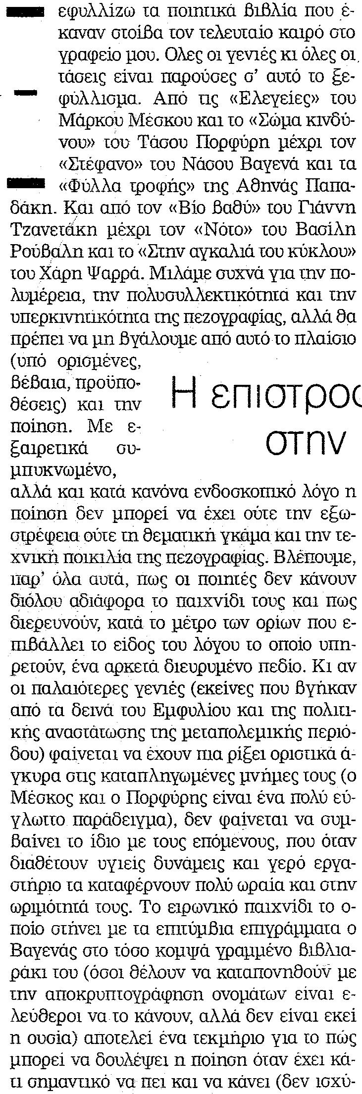 ΒΑΓΓΕΛΗΣ ΧΑΤΖΙΒΑΣΙΛΕΙΟΥ, ΛΟΓΟΥ ΧΑΡΗ1