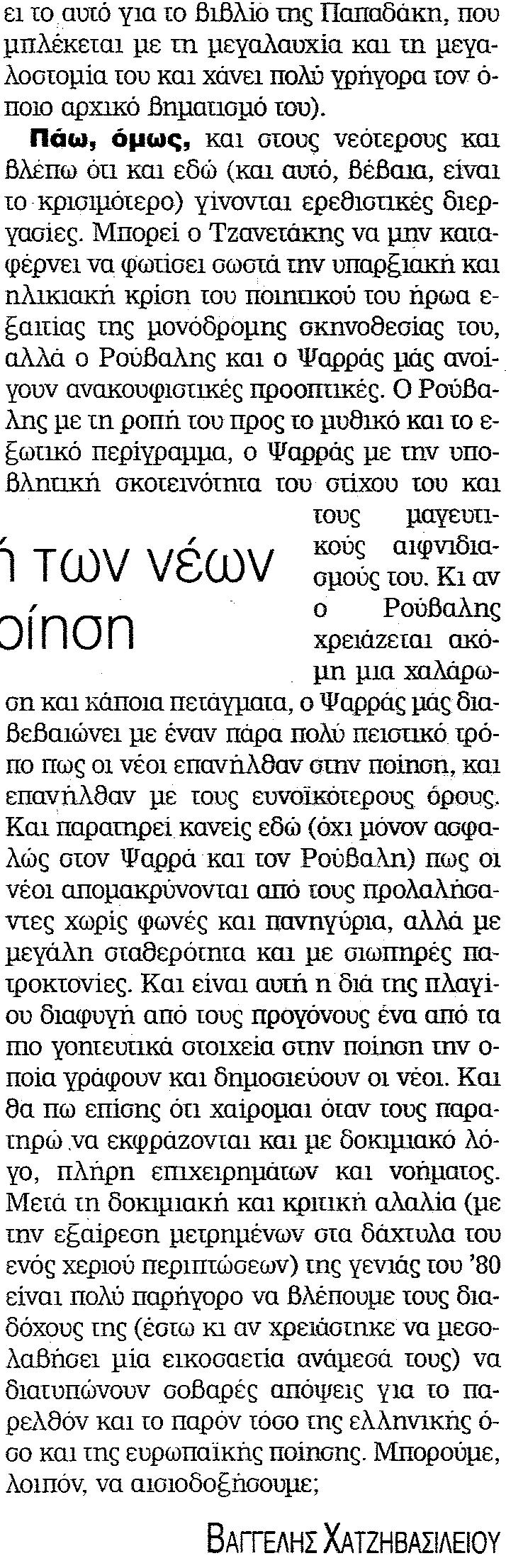 ΒΑΓΓΕΛΗΣ ΧΑΤΖΙΒΑΣΙΛΕΙΟΥ, ΛΟΓΟΥ ΧΑΡΗ2