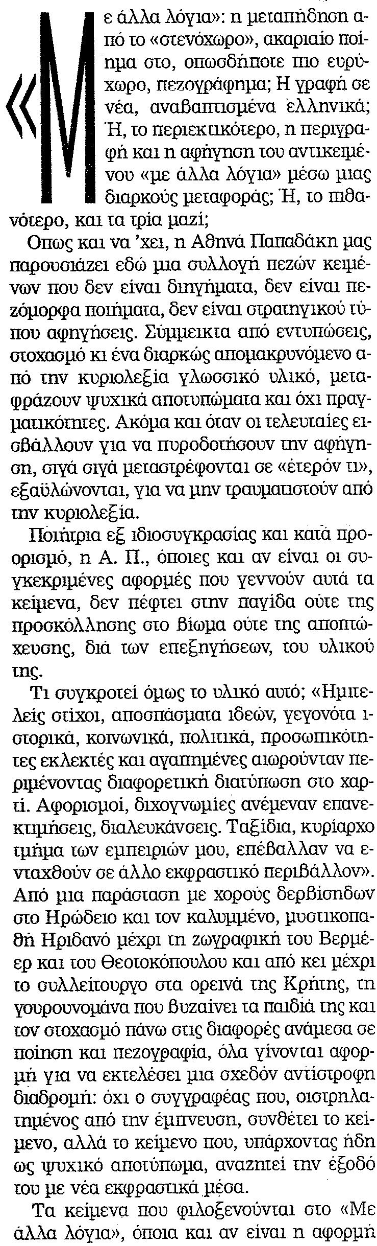 ΓΙΩΡΓΟΣ ΞΕΝΑΡΙΟΣ, Η ΑΝΑΠΤΥΞΗ ΜΙΑΣ ΣΤΙΓΜΗΣ1