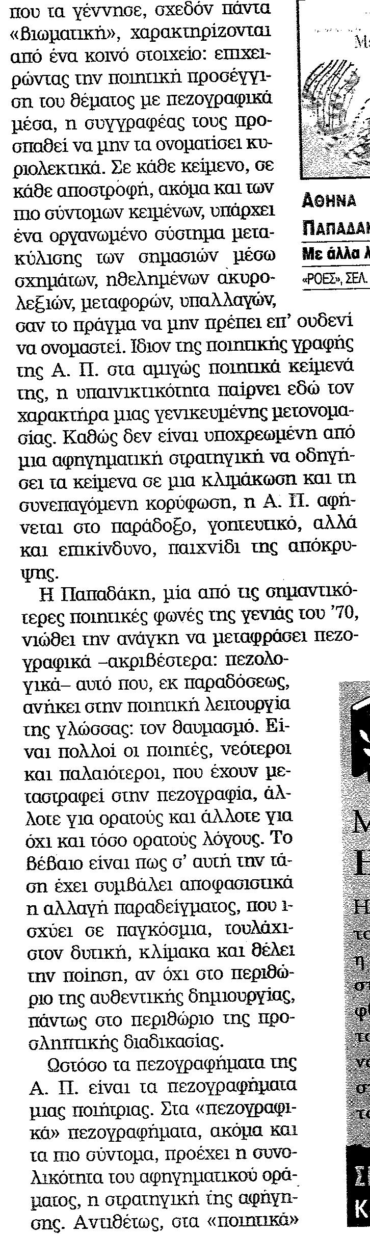 ΓΙΩΡΓΟΣ ΞΕΝΑΡΙΟΣ, Η ΑΝΑΠΤΥΞΗ ΜΙΑΣ ΣΤΙΓΜΗΣ2