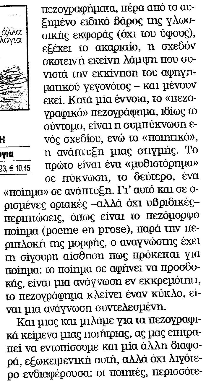 ΓΙΩΡΓΟΣ ΞΕΝΑΡΙΟΣ, Η ΑΝΑΠΤΥΞΗ ΜΙΑΣ ΣΤΙΓΜΗΣ3