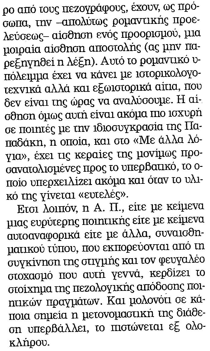 ΓΙΩΡΓΟΣ ΞΕΝΑΡΙΟΣ, Η ΑΝΑΠΤΥΞΗ ΜΙΑΣ ΣΤΙΓΜΗΣ4