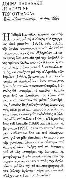 Γιώργος Μαρκόπουλος 1