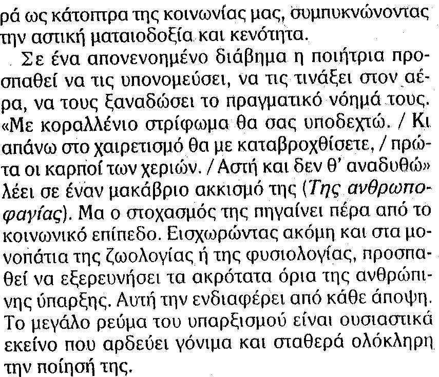 ΔΗΜΗΤΡΗΣ ΧΟΥΛΙΑΡΑΚΗΣ, ΜΕ ΘΕΑ ΤΟΥΣ ΘΝΗΤΟΥΣ3