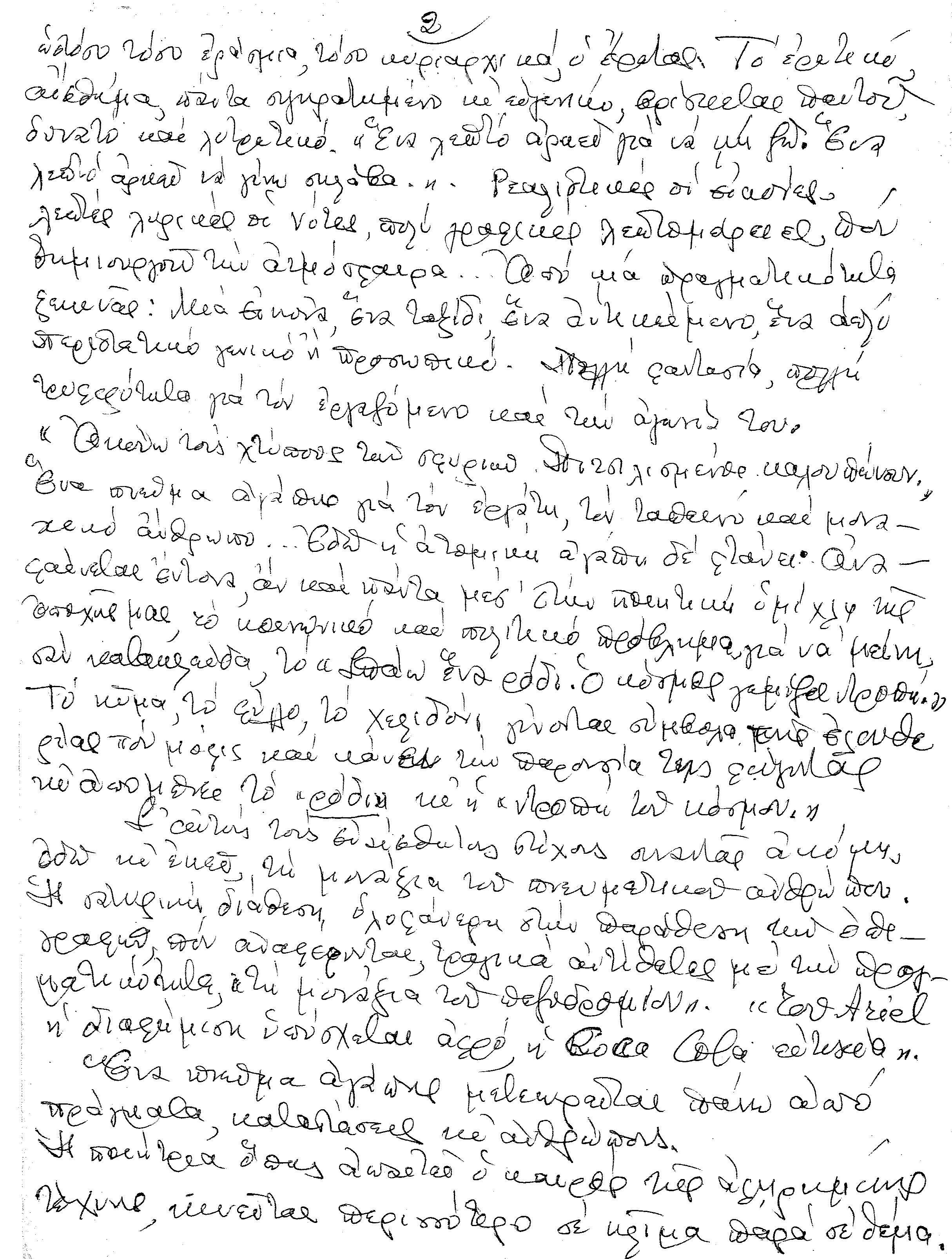 ΕΠΙΣΤΟΛΗ ΣΟΦΙΑΣ ΜΑΥΡΟΕΙΔΗ - ΠΑΠΑΔΑΚΗ2