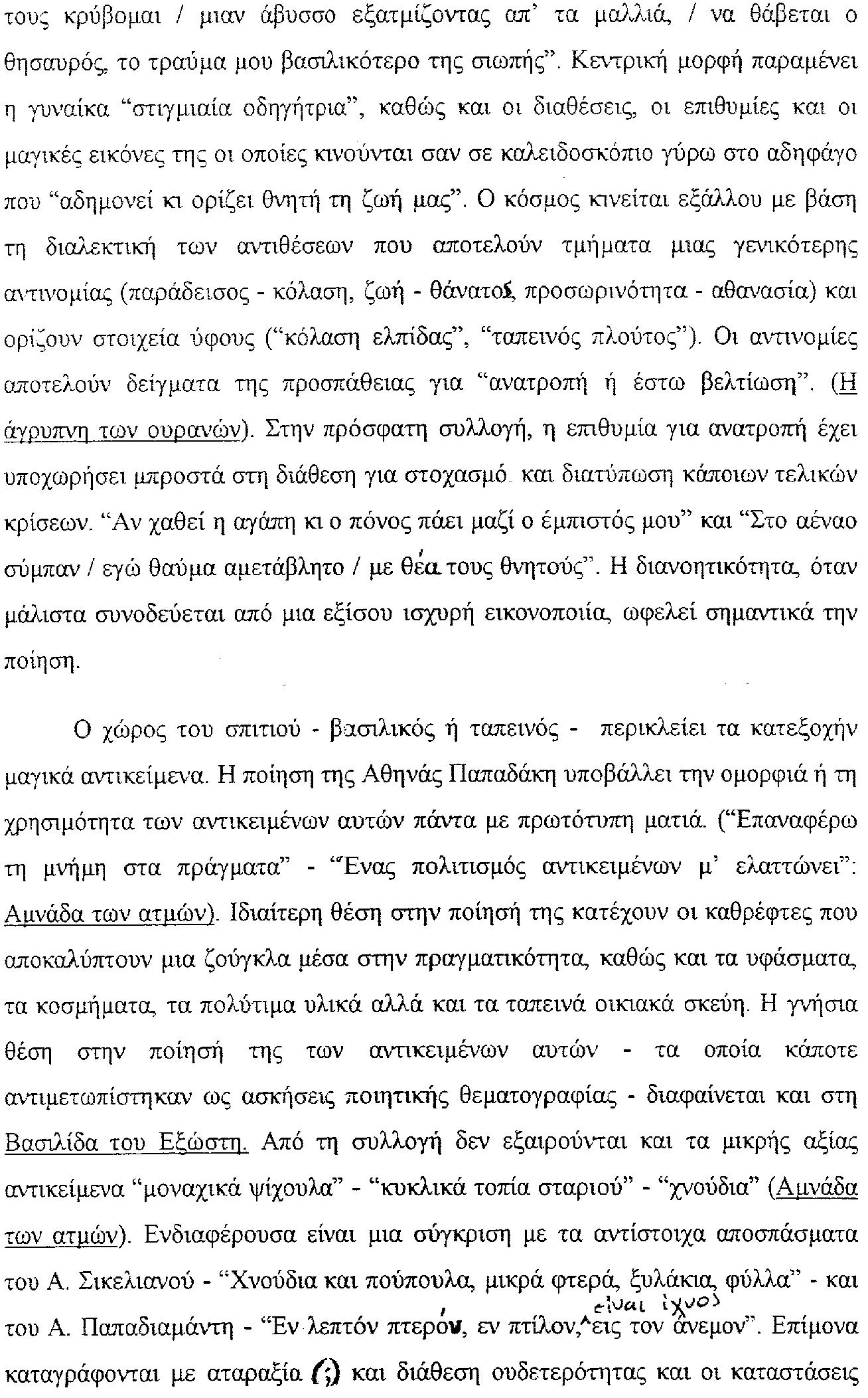 ΕΠΙΣΤΟΛΗ ΣΤΥΛΙΑΝΗ ΠΑΝΤΕΛΙΑ3