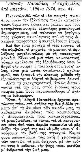 Κώστας Ε. Τσιρόπουλος, «Αθηνάς Παπαδάκη Αρχάγγελος από μπετόν, Αθήνα 1